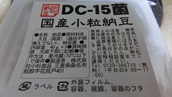 DC-15菌納豆